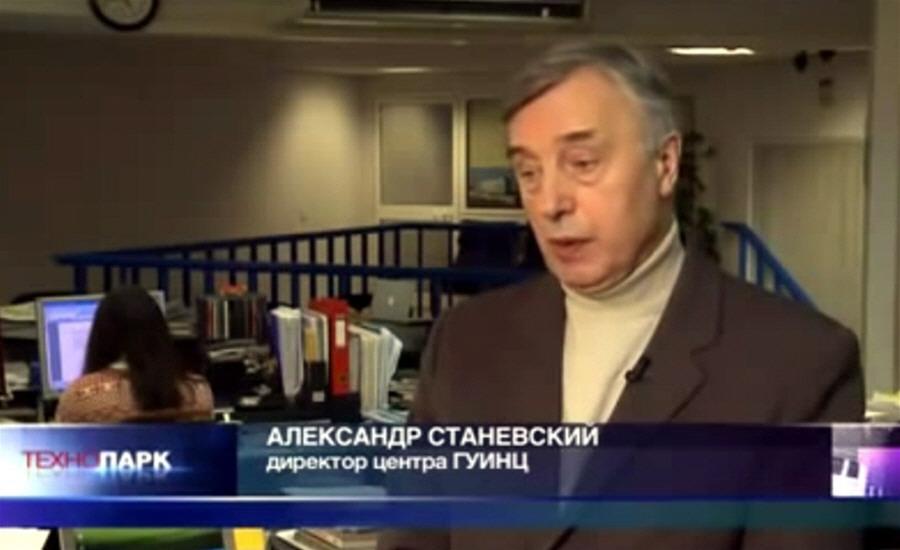 Александр Станевский - директор центра Головного Учебно-исследовательского и Методического Центра