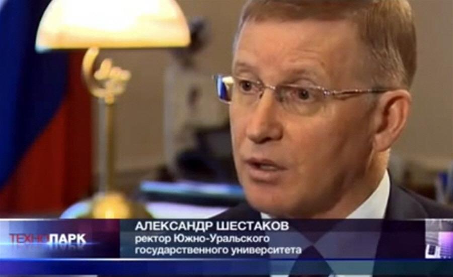Александр Шестаков - ректор Южно-Уральского государственного университета