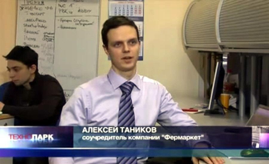 Алексей Таников - соучредитель компании Фермаркет