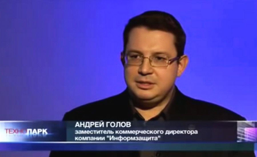 Андрей Голов - заместитель коммерческого директора компании Информзащита