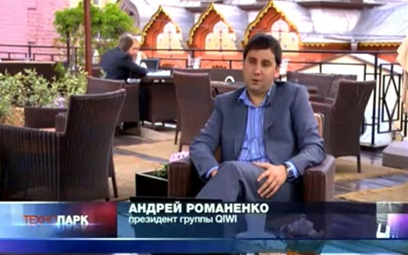 Андрей Романенко президент группы компаний QIWI