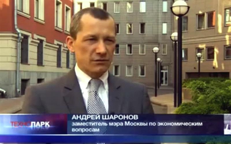 Андрей Шаронов - заместитель мэра Москвы по экономическим вопросам