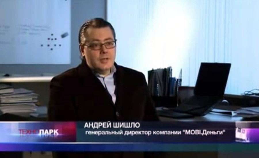 Андрей Шишло - генеральный директор компании МОБИ.Деньги