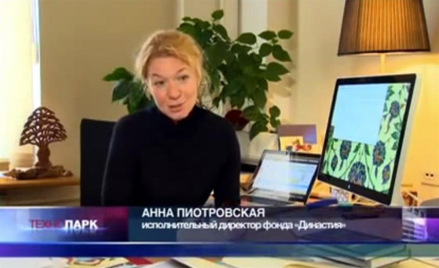 Анна Пиотровская - исполнительный директор фонда Династия