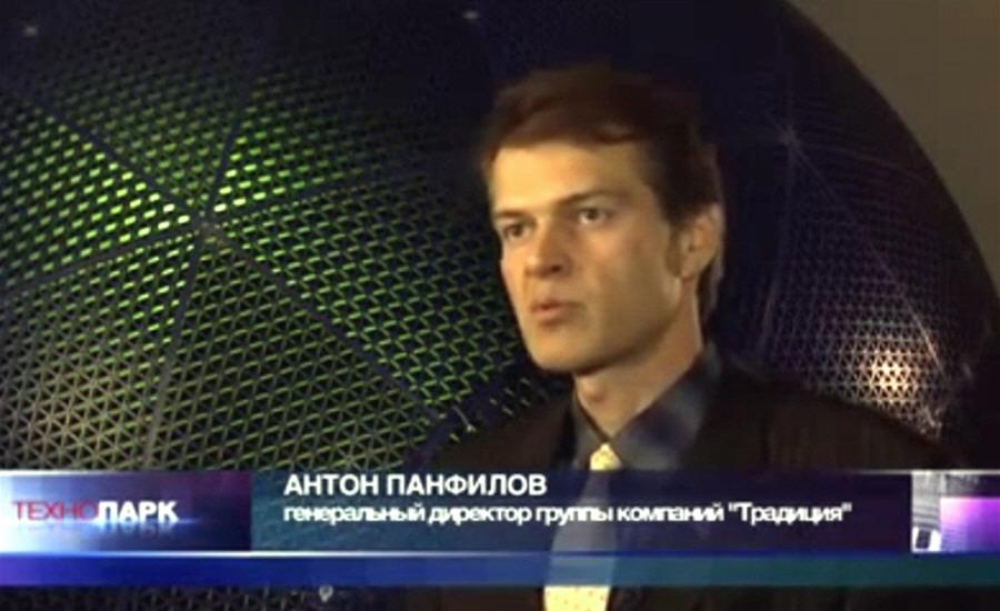 Антон Панфилов - генеральный директор научно-производственной группы Традиция