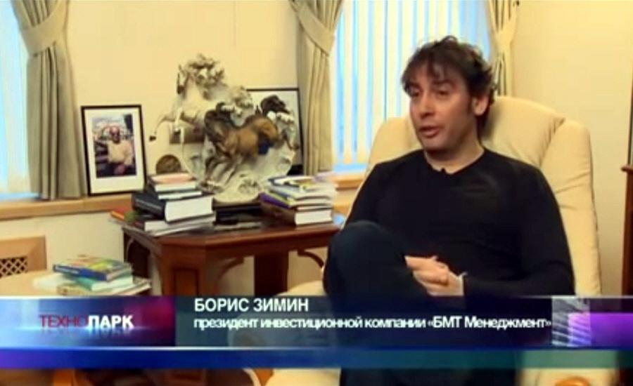 Борис Зимин - президент инвестиционной компании БМТ Менеджмент