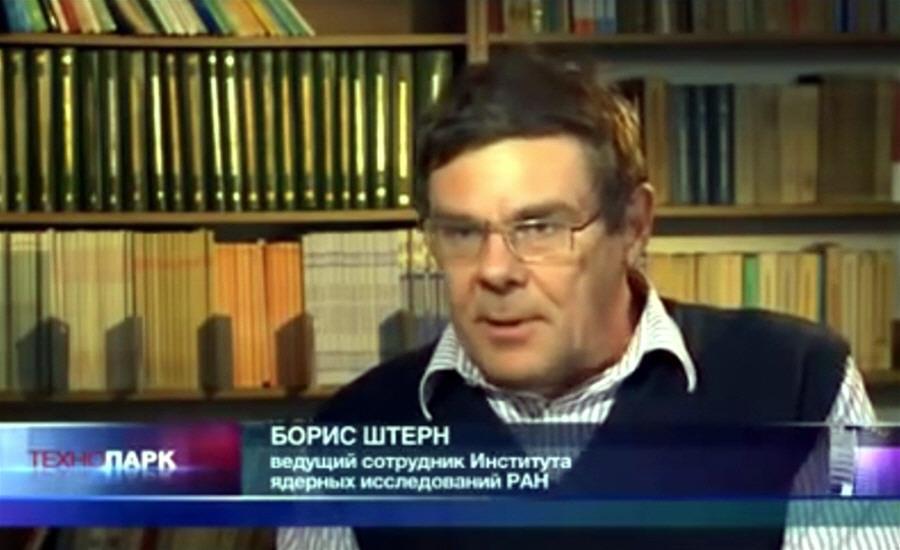 Борис Штерн - ведущий сотрудник Института ядерных исследований РАН