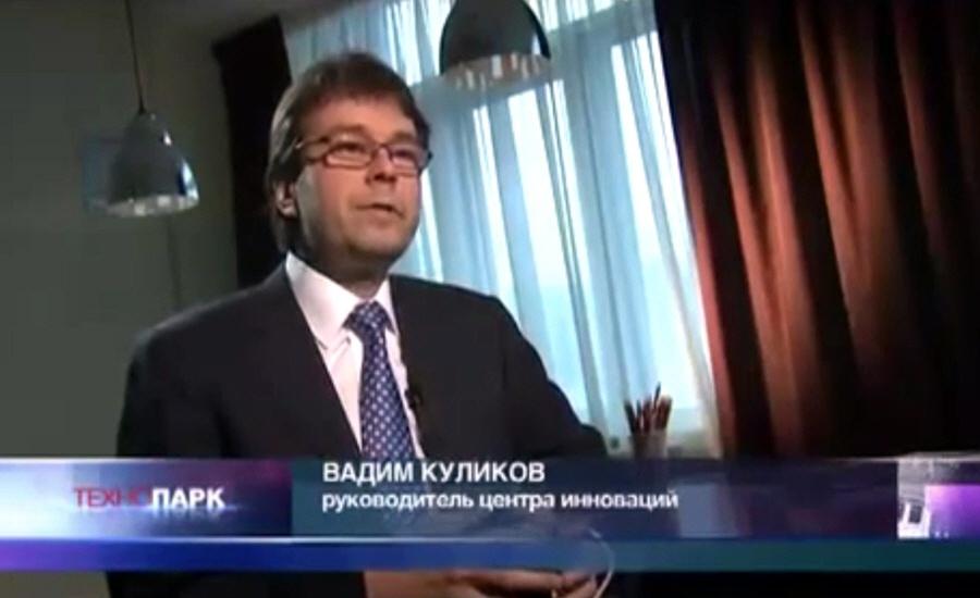 Вадим Куликов - руководитель Центра инноваций