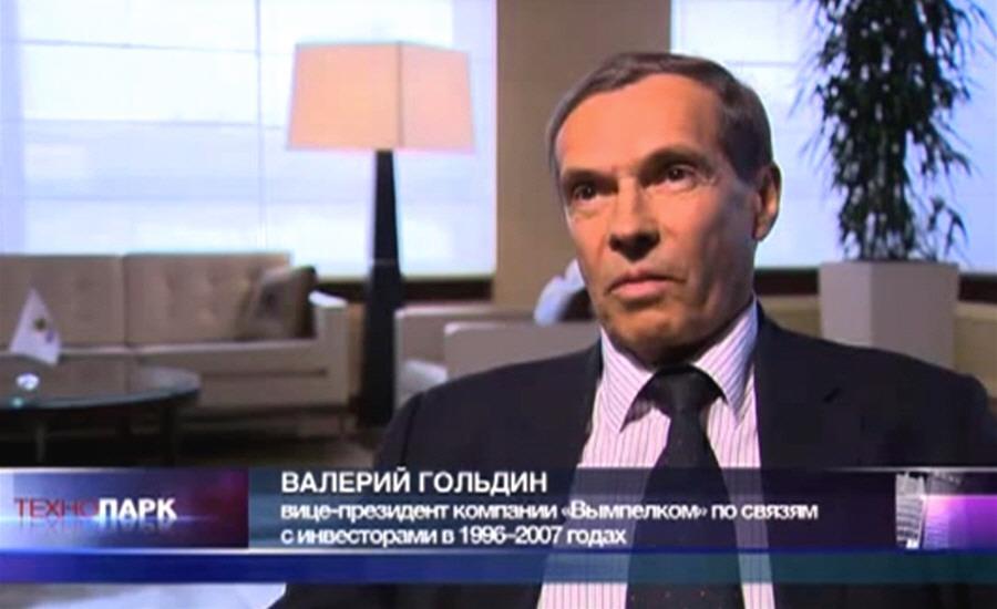 Валерий Гольдин - вице-президент компании Вымпелком по связям с инвесторами
