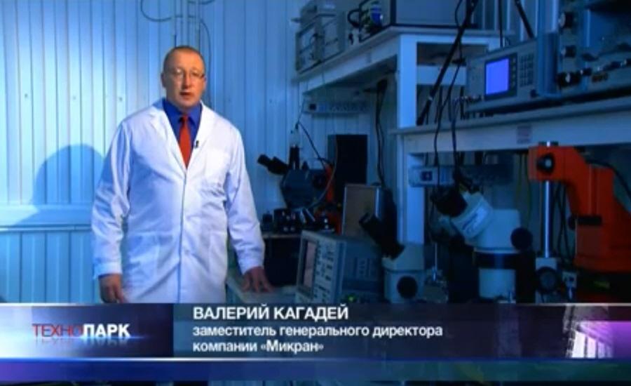 Валерий Кагадей - заместитель генерального директора компании Микран