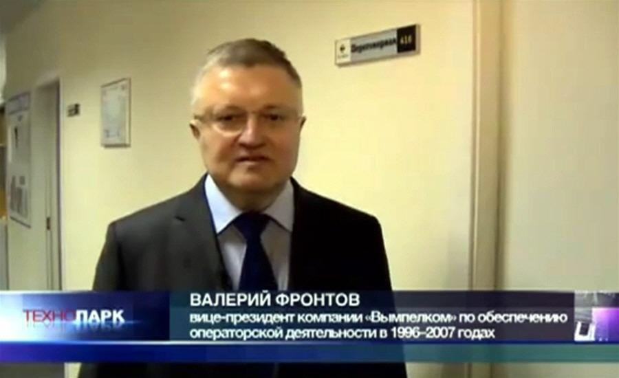 Валерий Фронтов - вице-президент компании Вымпелком по обеспечению операторской деятельности