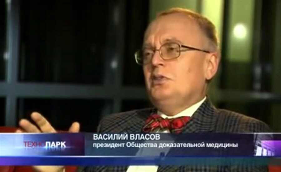 Василий Власов - президент Общества специалистов доказательной медицины