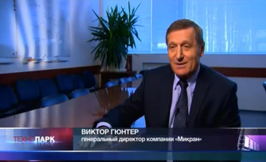Виктор Гюнтер - генеральный директор компании Микран