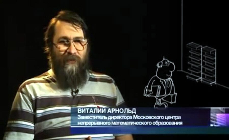 Виталий Арнольд - заместитель директора Московского центра непрерывного математического образования