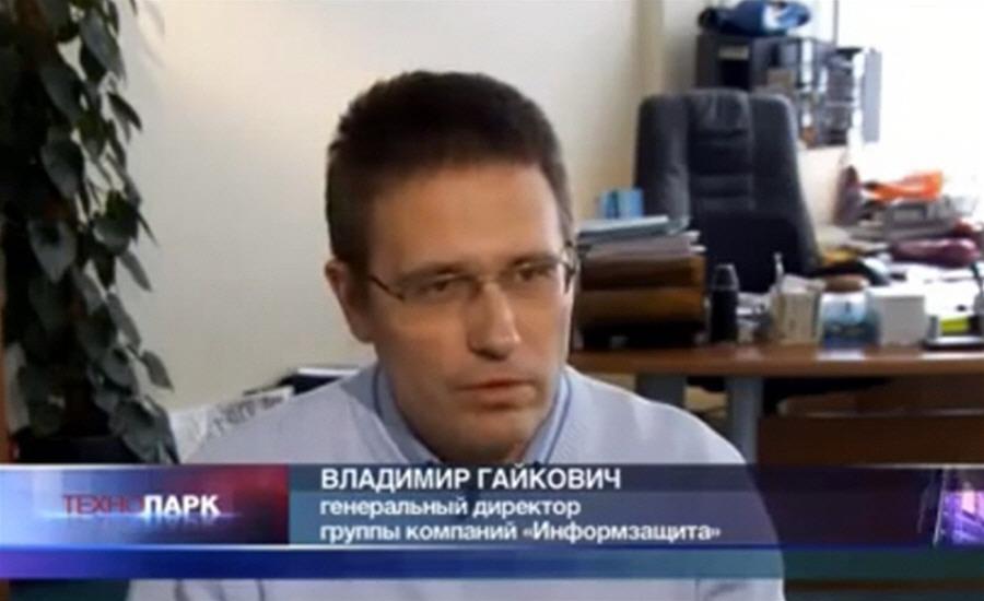Владимир Гайкович - генеральный директор группы компаний Информзащита
