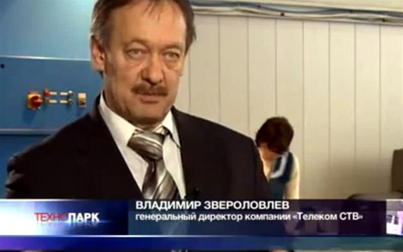 Владимир Звероловлёв - генеральный директор компании Телеком СТВ