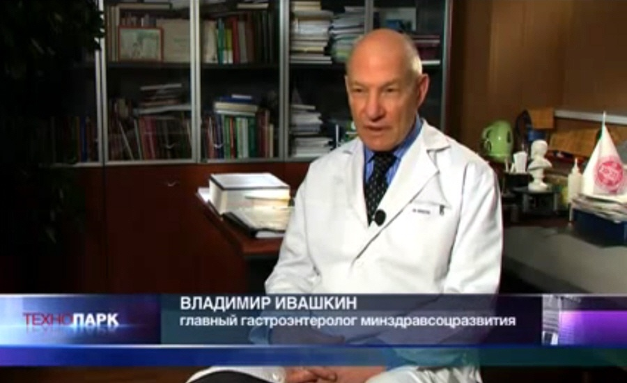 Владимир Ивашкин - главный гастроэнтеролог Минздравсоцразвития