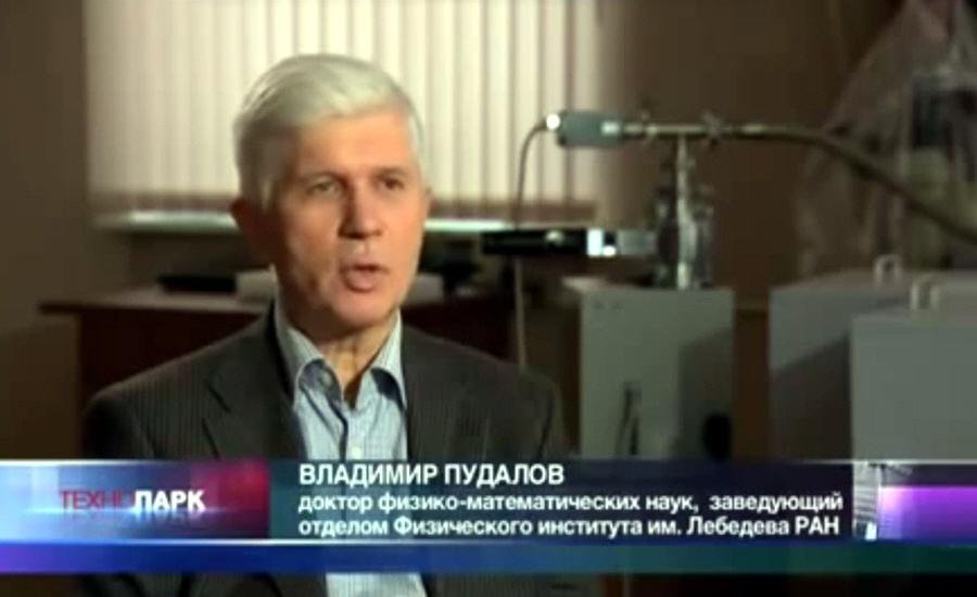 Владимир Пудалов - заведующий отделом Физического института имени Лебедева РАН
