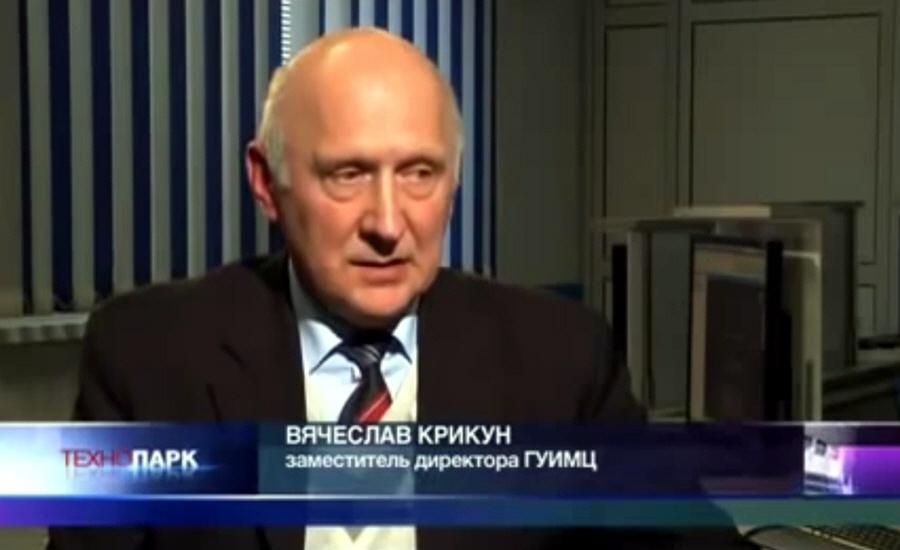 Вячеслав Крикун - заместитель директора ГУИМЦ