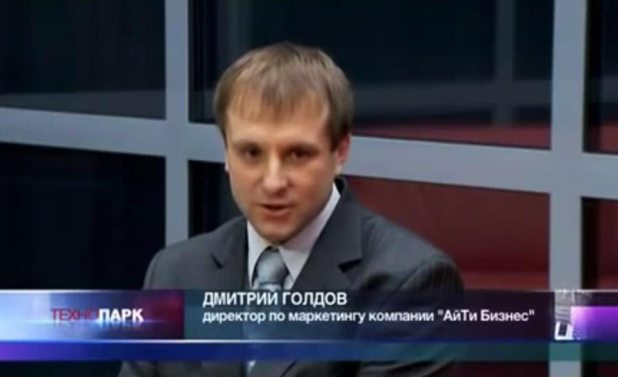 Дмитрий Голдов - директор по маркетингу ООО АйТи-Бизнес