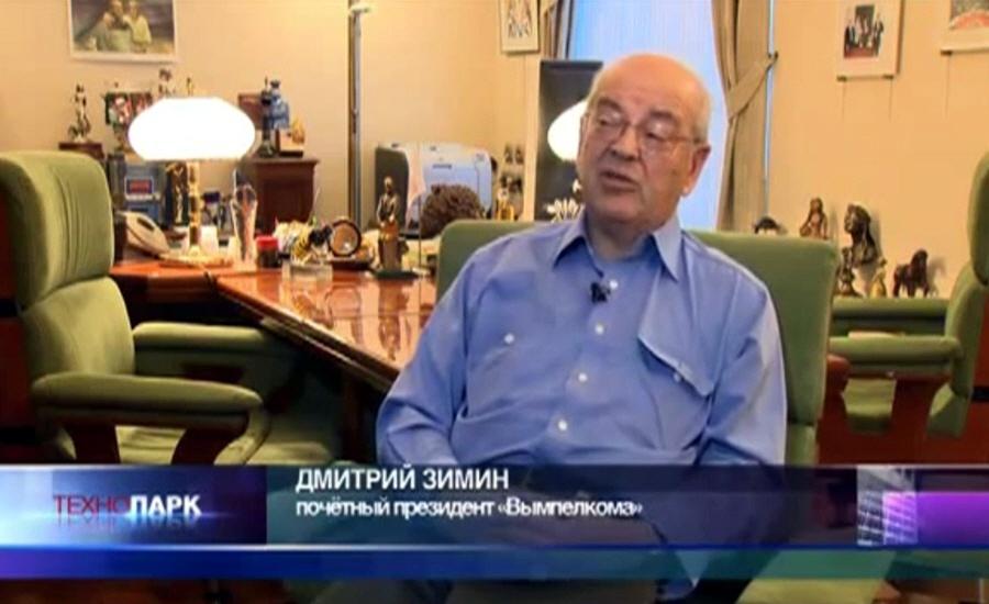 Дмитрий Зимин - основатель и почётный президент компании Вымпелком