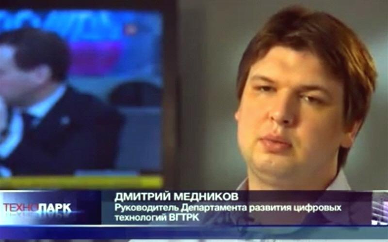 Дмитрий Медников - руководитель департамента развития цифровых технологий ВГТРК