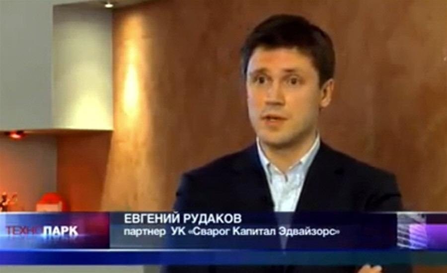 Евгений Рудаков - партнёр фонда Сварог Кэпитал