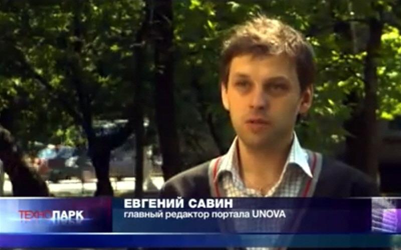 Евгений Савин главный редактор портала UNOVA