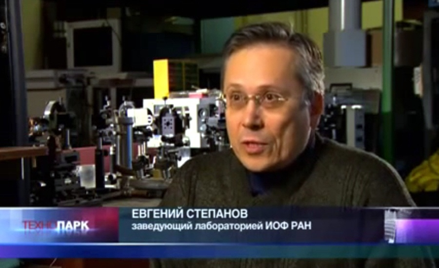 Евгений Степанов - заведующий лабораторией Института Общей Физики РАН