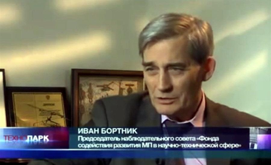 Иван Бортник - председатель наблюдательного совета Фонда содействия развитию малых форм предприятий в научно-технической сфере