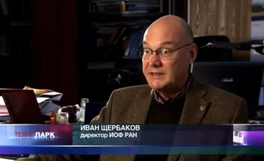 Иван Щербаков - директор Института Общей Физики РАН