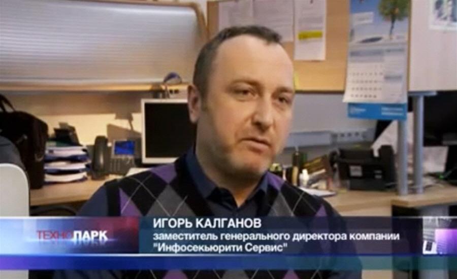 Игорь Калганов - заместитель генерального директора компании Инфосекьюрити Сервис