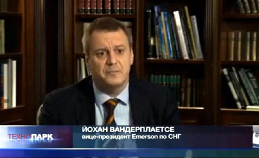 Йохан Вандерплаетсе вице-президент Emerson по СНГ