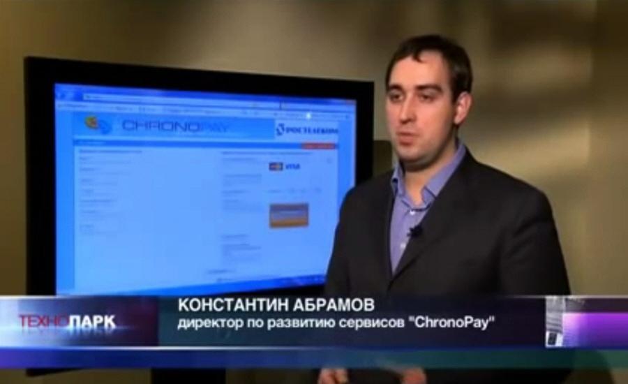 Константин Абрамов - директор по развитию сервисов ChronoPay