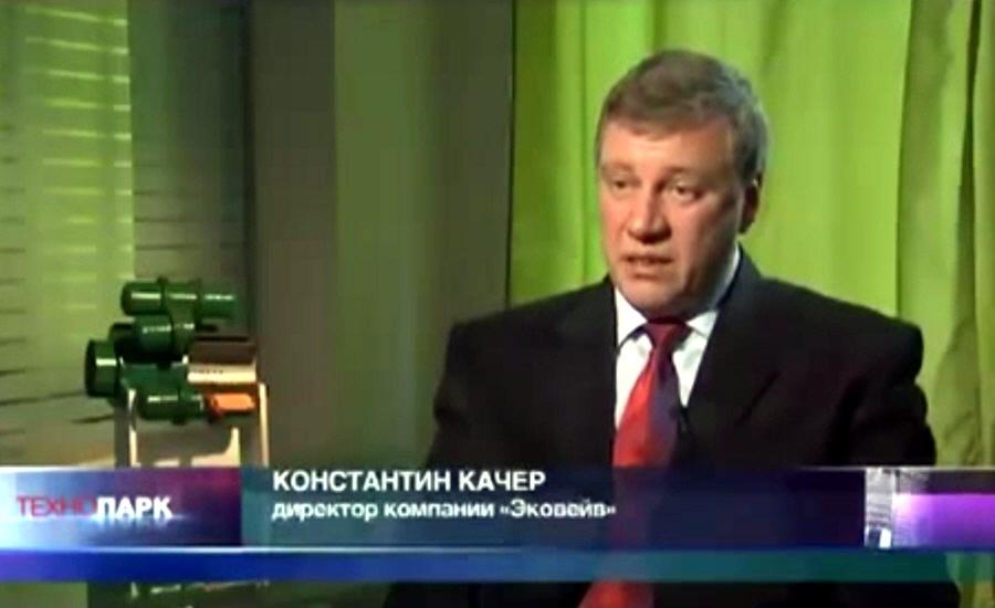 Константин Качер - директор компании Эковейв
