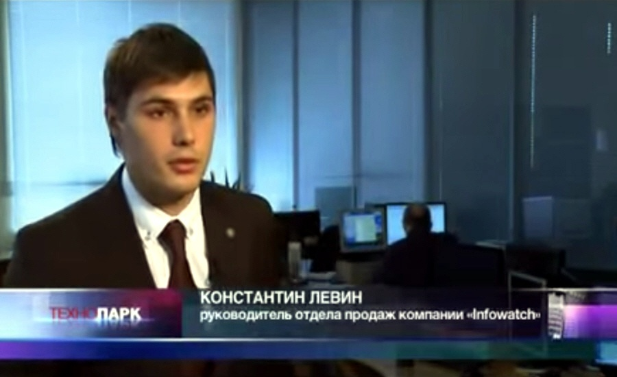Константин Левин - руководитель отдела продаж компании Infowatch