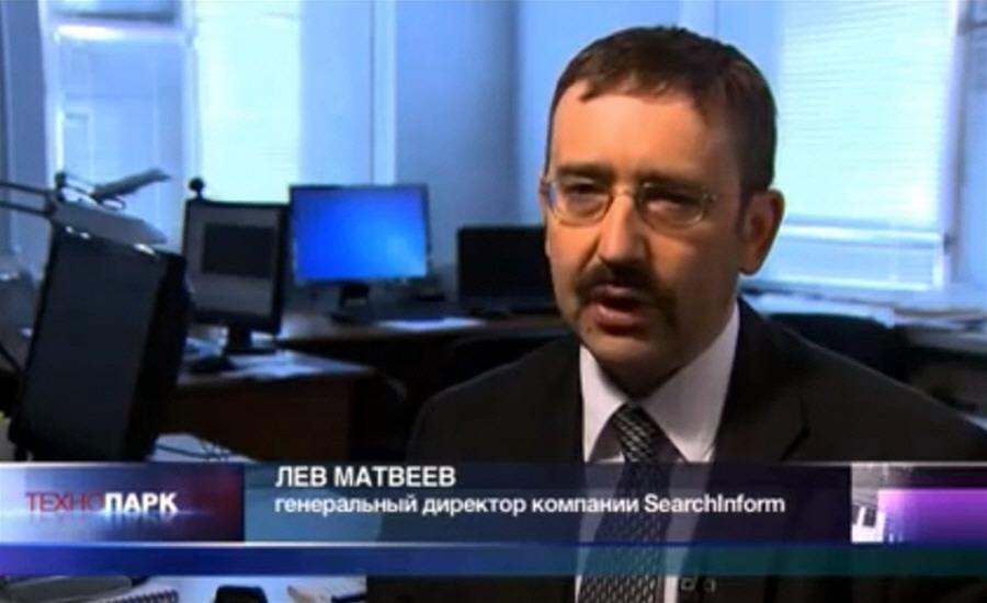 Лев Матвеев - генеральный директор компании SearchInform