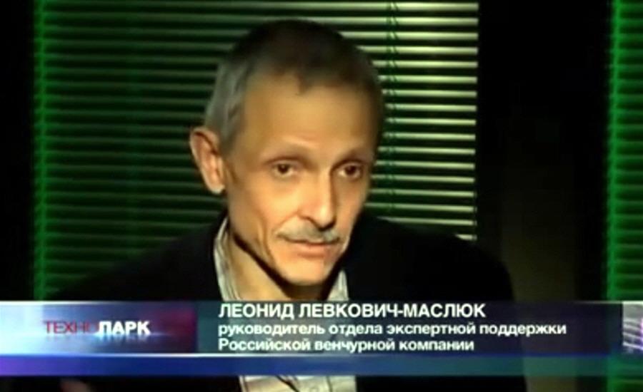 Леонид Левкович-Маслюк - руководитель отдела экспертной поддержки Российской Венчурной Компании