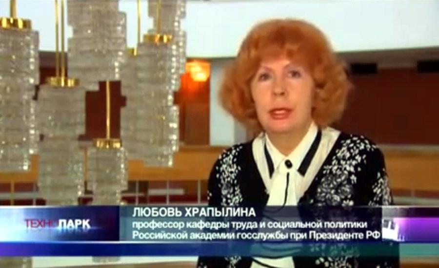 Любовь Храпылина - профессор кафедры труда и социальной политики Российской академии госслужбы при Президенте РФ