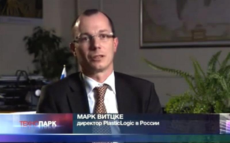Марк Витцке - директор PlasticLogic в России