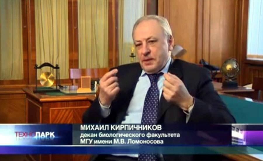 Михаил Кирпичников - декан биологического факультета МГУ