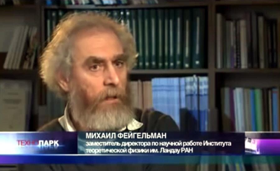 Михаил Фейгельман - заместитель директора по научной работе Института теоретической физики имени Ландау РАН
