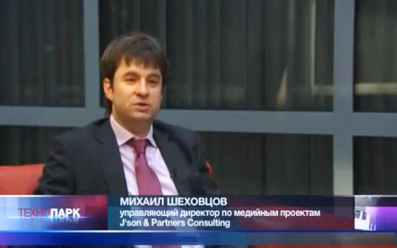 Михаил Шеховцов - управляющий директор по медийным проектам Json and Partners Consulting