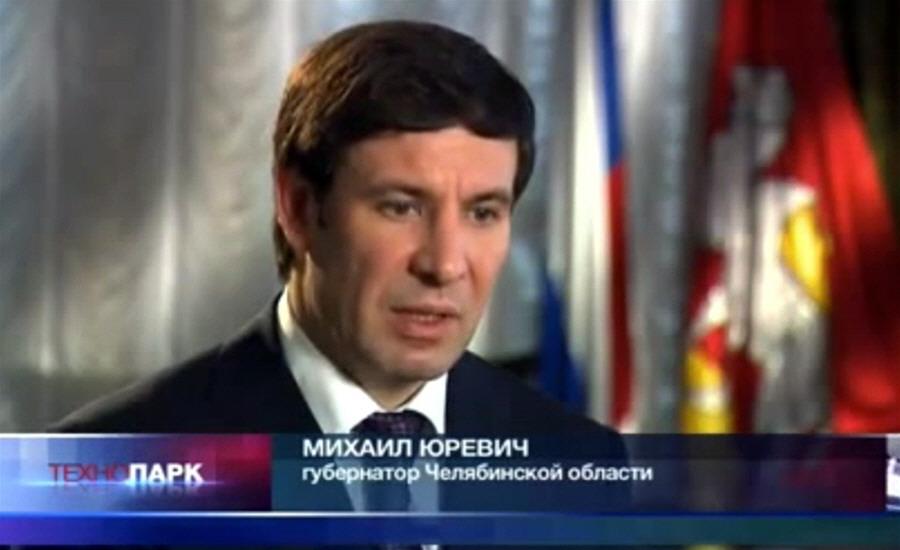 Михаил Юревич - губернатор Челябинской области
