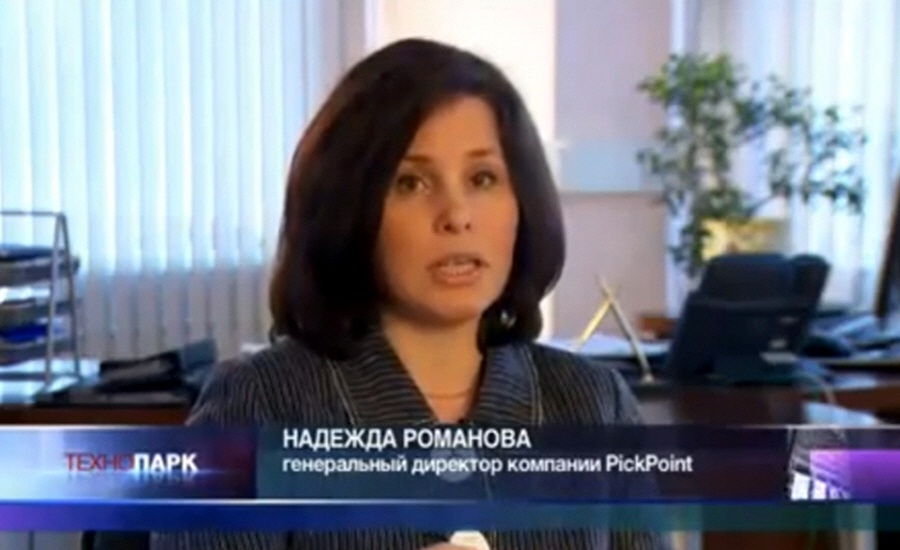 Надежда Романова - директор компании PickPoint