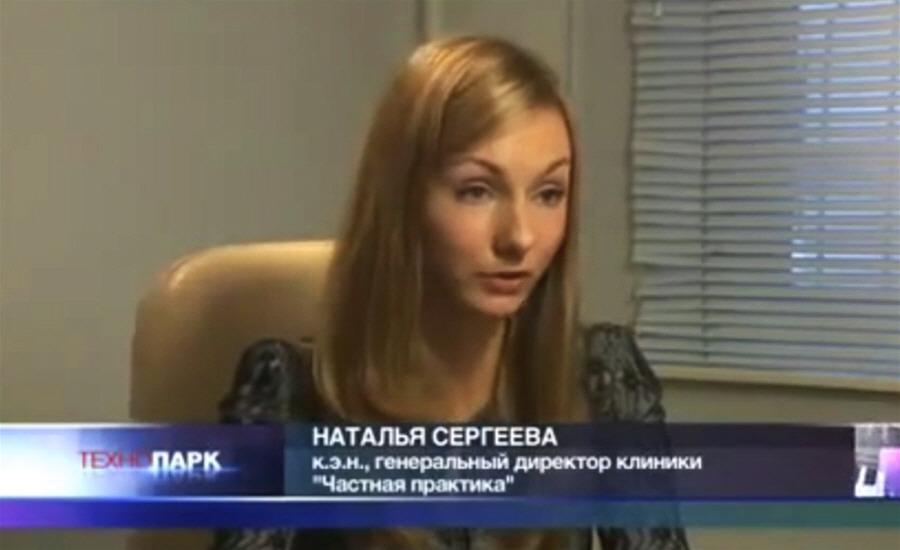 Наталья Сергеева - генеральный директор клиники Частная практика