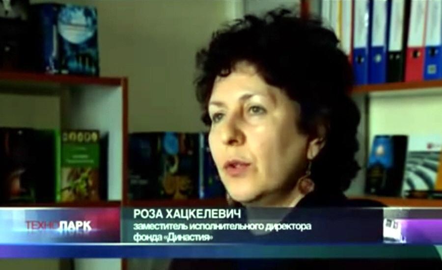 Роза Хацкелевич - заместитель исполнительного директора фонда Династия