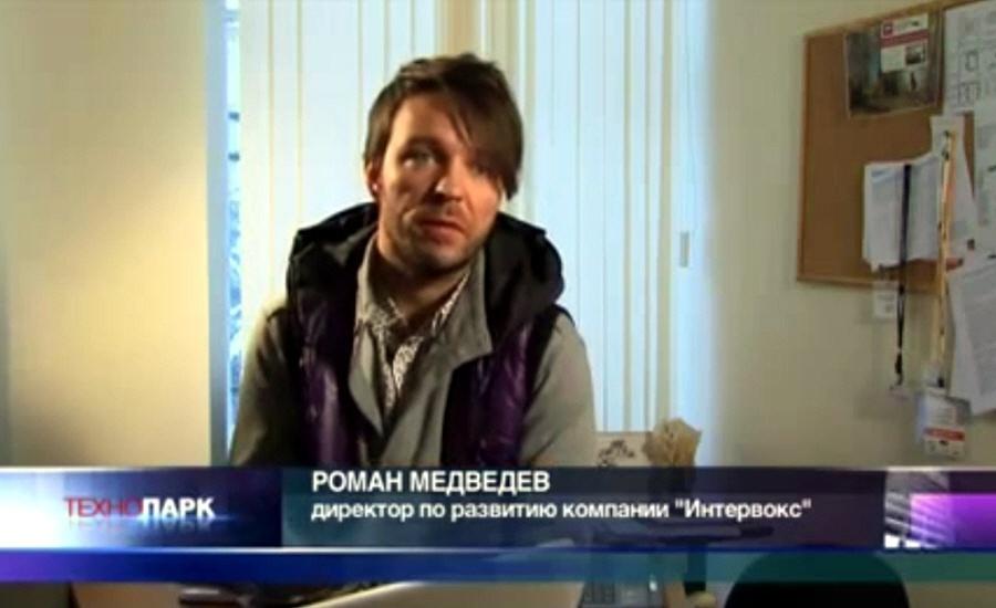 Роман Медведев - директор по развитию компании Интервокс