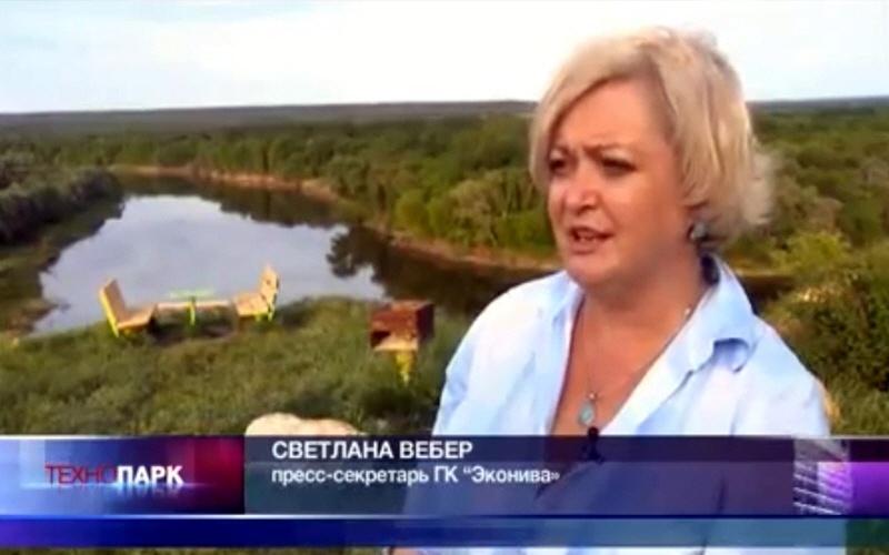 Светлана Вебер - пресс-секретарь группы компаний ЭкоНива