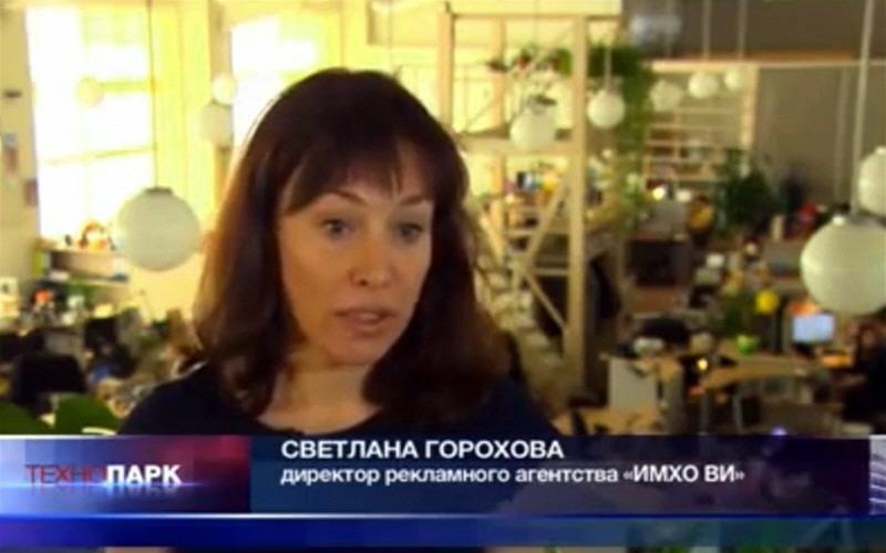 Светлана Горохова - директор рекламного агентства ИМХО ВИ